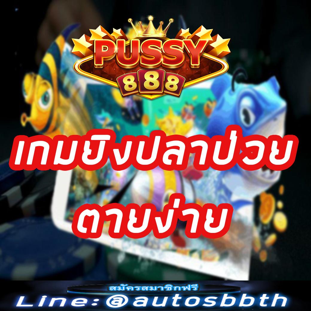 pussy888